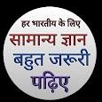 Hindi GK सामान्य ज्ञान General Knowledge Question apk