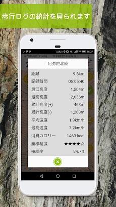 ジオグラフィカ   登山用GPSのおすすめ画像5