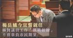 楊岳橋今宣誓就任  稱對議員工作「戰戰兢兢」 不會辜負市民期望