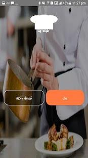 طبخة بيت - náhled