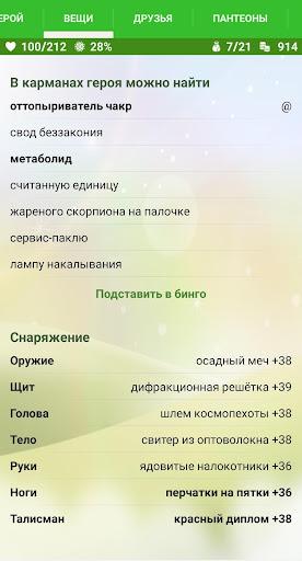 u0413u043eu0434u0432u0438u043bu043bu044c 7.4.2 screenshots 4