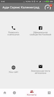 Ауди Сервис Калининград - náhled