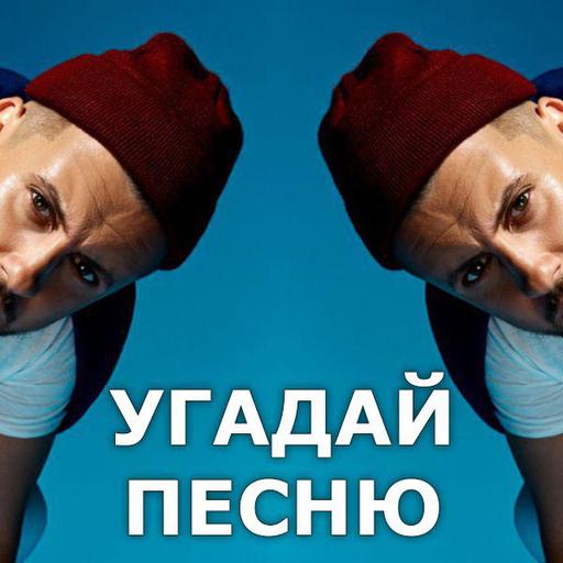 Угадай Песню - Русские Хиты