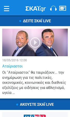 skai.gr 5.2 screenshot 2090908