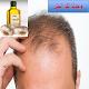خلطة الثوم وزيت الزيتون لعلاج تساقط الشعر 3 أيام (app)