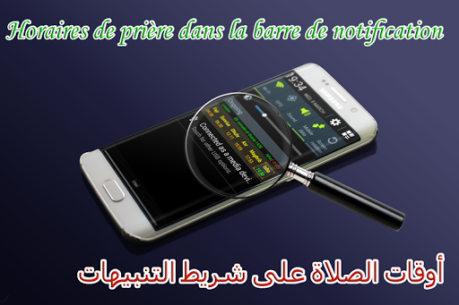 Adan Algerie - prayer times screenshot 7