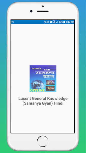 Lucent General Knowledge in Hindi Offline 1.6 screenshots 1