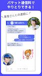 screenshot of +メッセージ(プラスメッセージ)