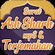 Surah Ash Sharh ~ Surat Al Insyirah Download for PC Windows 10/8/7
