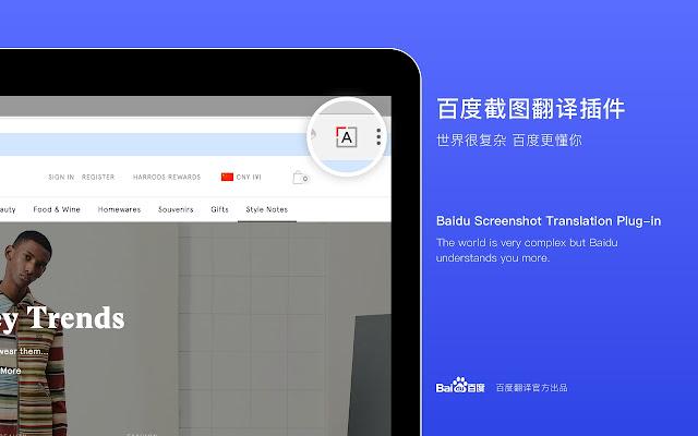 Baidu Screenshot Translation