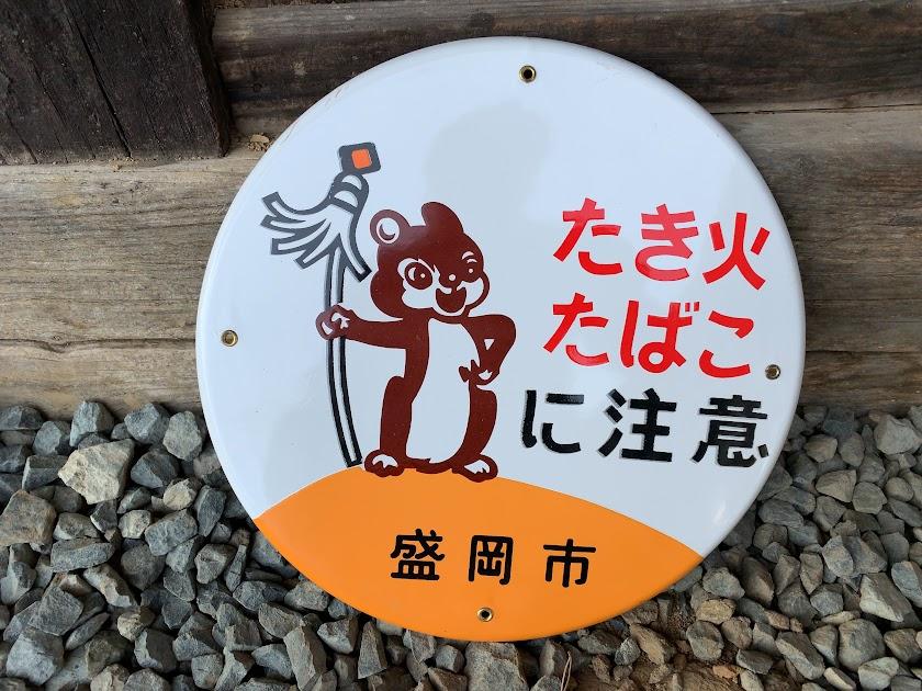 たき火 たばこに注意