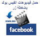 محمل فيديو فيس بوك بضغطه زر مجانا for PC-Windows 7,8,10 and Mac