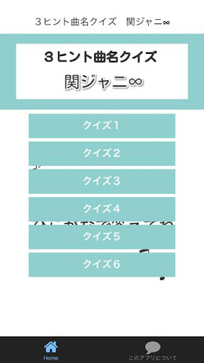三つの言葉で曲名あててね。3ヒント関ジャニ∞音楽クイズ