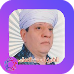 Masterpieces of Sheikh Yassin el tohamy icon