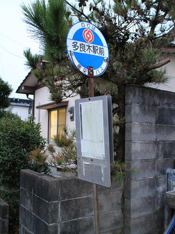 産交バス 多良木駅前バス停