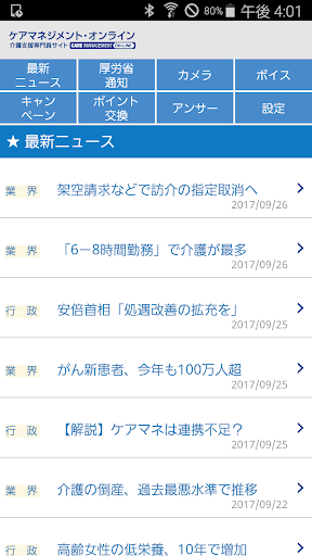 u30b1u30a2u30deu30cdu30b8u30e1u30f3u30c8u30fbu30aau30f3u30e9u30a4u30f3uff5eu30b1u30a2u30deu30cdu30b8u30e3u30fcu306eu305fu3081u306eu696du52d9u652fu63f4u30a2u30d7u30eauff5e 2.0.0 Windows u7528 1