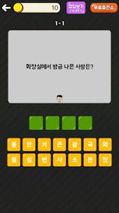 아재개그 퀴즈 - náhled