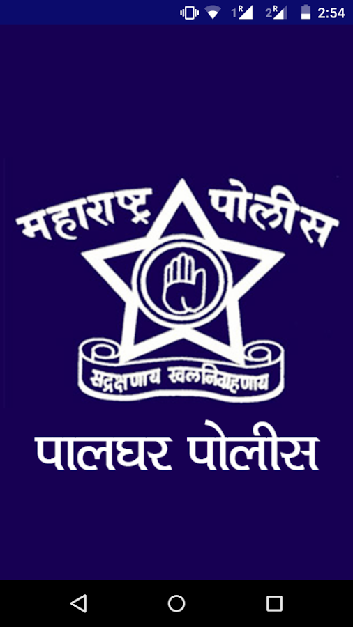 Palghar Police- screenshot