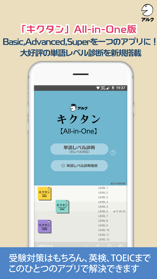 キクタン [All-in-One] Basic+Advanced+Super合本版- screenshot