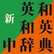 新英和中辞典・新和英中辞典 (研究社) - Androidアプリ