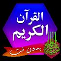 القرآن الكريم مكتوب كامل بخط واضح icon