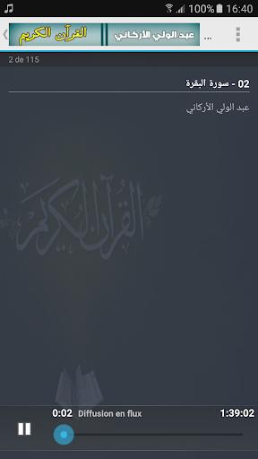 abdul wali al arkani quran mp3 screenshot 2