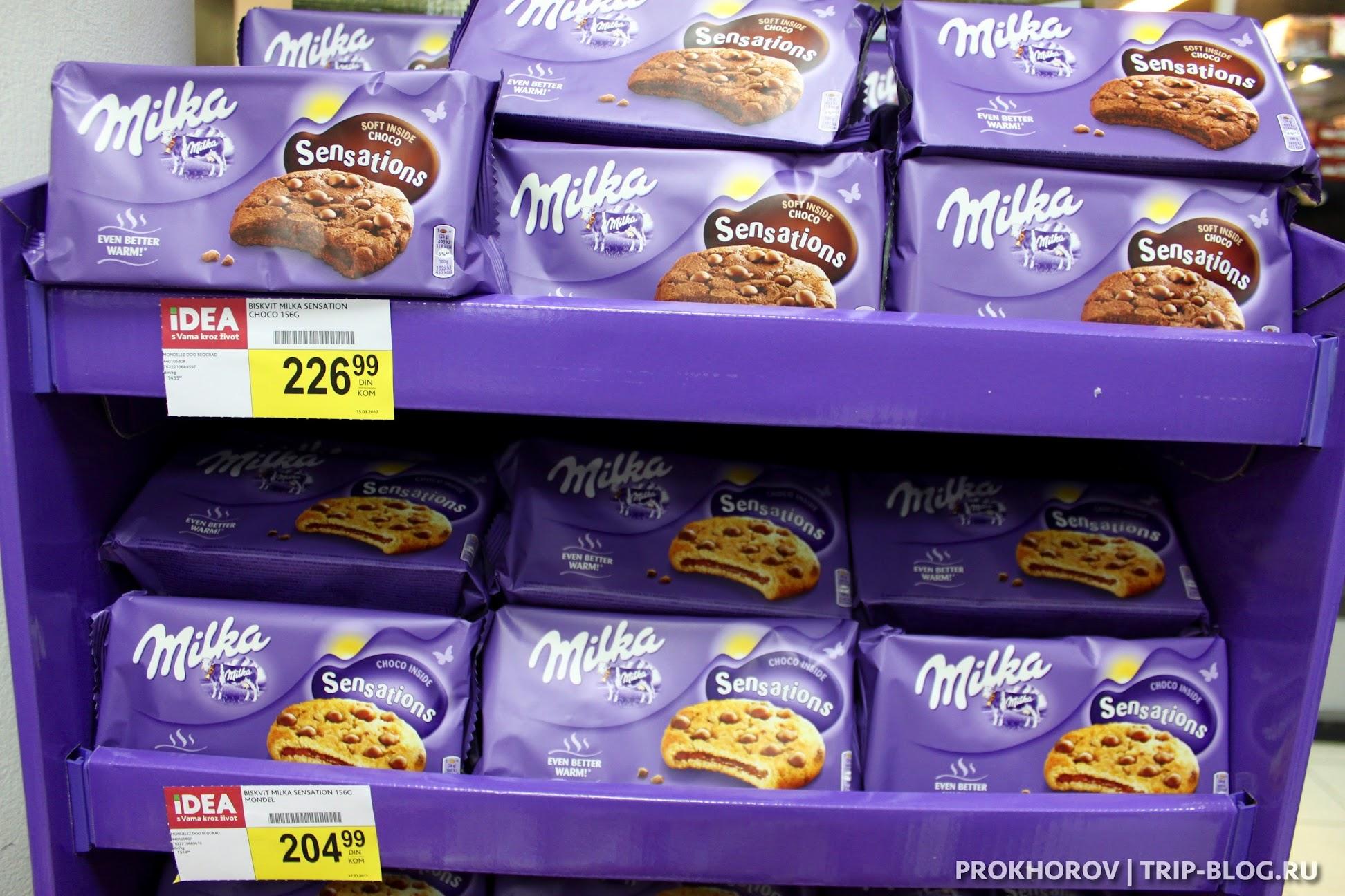 Печенье Сербия цена