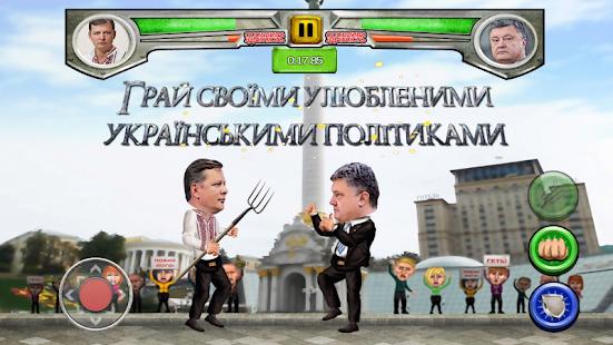 Ukrainian Political Fighting - náhled