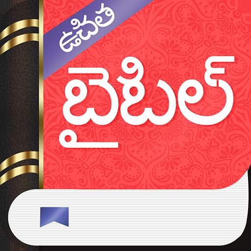 Baibil Telugu - Apps on Google Play
