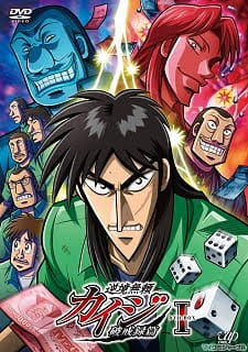 Gyakkyou Burai Kaiji Season 2: Hakairoku-hen (Kaiji Season 2: Against All Rules) thumbnail