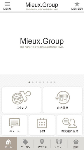 島根県出雲市の美容室MieuxGroup ミューグループ