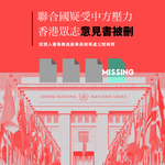 聲明:聯合國疑受中方壓力 香港眾志意見書被刪 促請人權事務高級專員辦事處公開解釋