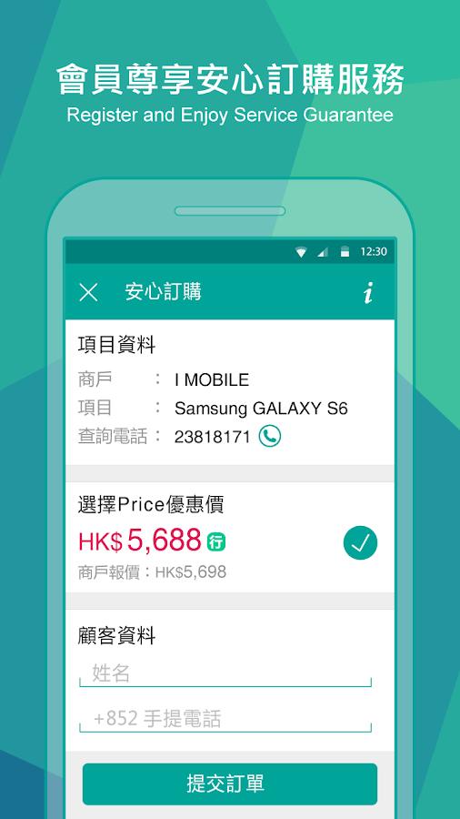 Price香港格價網 -購物, iPrice, 優惠, 定位- screenshot