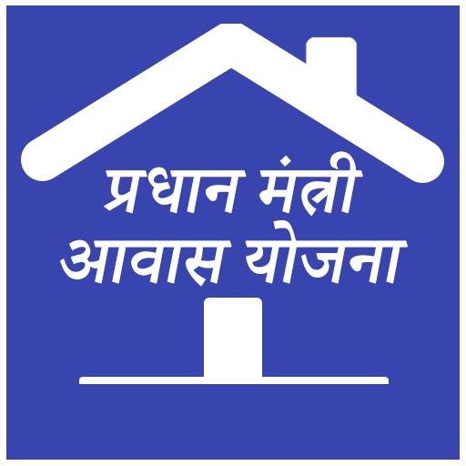 Pradhan Mantri Awas Yojana (हिंदी)