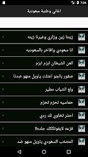 اغاني وطنية سعودية حربية - náhled