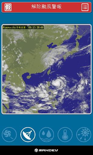 免費下載天氣APP|台灣颱風動態 app開箱文|APP開箱王