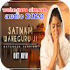 waheguru simran audio harshdeep kaur 2020 Download for PC Windows 10/8/7