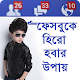 Download ফেসবুক সেরা Intro, About, Favourite ও Quote । For PC Windows and Mac