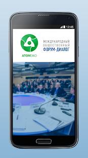 AtomEco-2017 - náhled