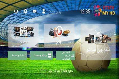 Download ETSTV MY HD For PC Windows and Mac apk screenshot 2