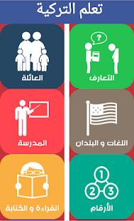 Download mbox.turkish.arabic for Windows Phone apk screenshot 3