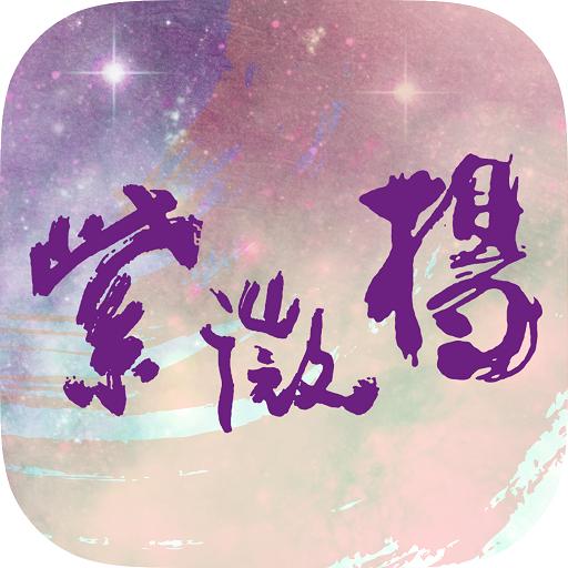 紫微楊 生活 App LOGO-硬是要APP