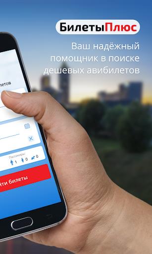 Авиабилеты от БилетыПлюс screenshot 2
