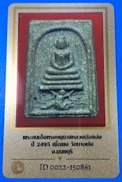 ###พระมีบัตรรับรอง 40บาท###พระหลวงพ่อแฉ่ง วัดบางพัง พิมพ์ทรงหนุมาน จ.นนทบุรี ปี2495 พร้อมบัตรรับรองเวปดีดี-พระ