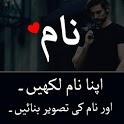 Urdu Name Dp Maker 2020 icon