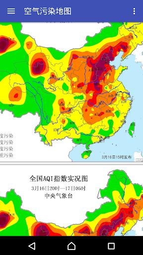 玩天氣App|空气质量地图免費|APP試玩