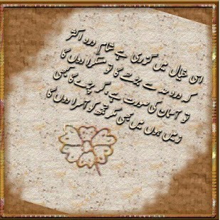 New urdu poetry android apps on google play new urdu poetry screenshot thumbnail new urdu poetry screenshot thumbnail stopboris Choice Image