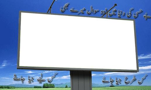 Write Urdu Poetry on Photo - Apps on Google Play