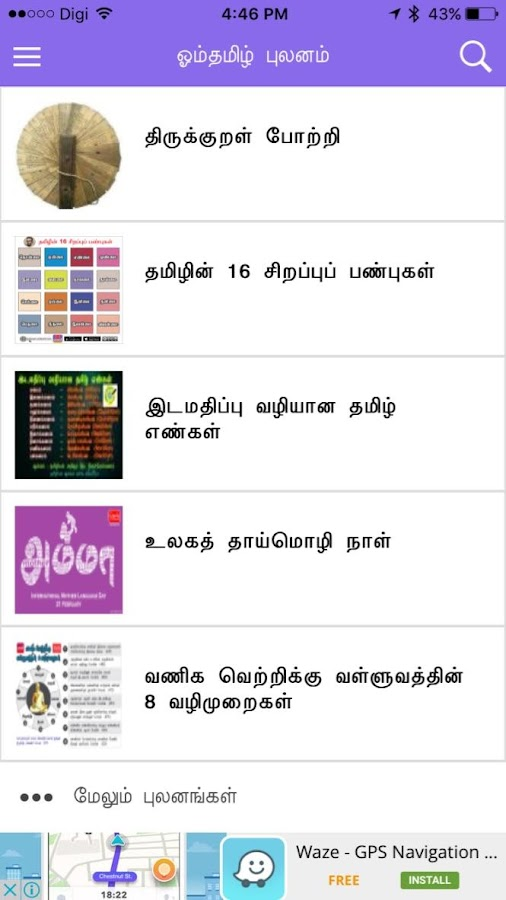 Pulanam - Tamil News- screenshot