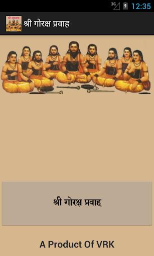Shri Goraksh Pravah